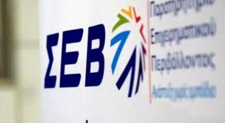 Συνεργασία ΣΕΒ με περιφερειακούς βιομηχανικούς συνδέσμους