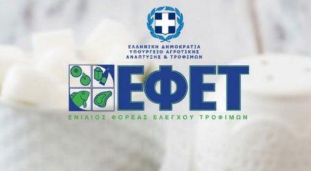 Κατασχέσεις 7.754 κιλών διαφόρων τροφίμων από τον ΕΦΕΤ