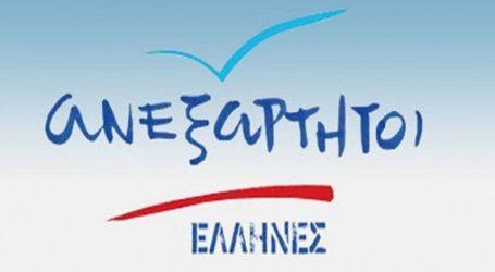Πρόσκληση των Ανεξάρτητων Ελλήνων σε νέους που επιθυμούν να είναι υποψήφιοι στις ευρωεκλογές να στείλουν βιογραφικά