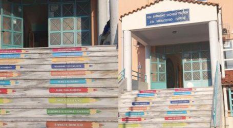 Αυτό είναι το σχολικό κτήριο της Πάτρας με τα ομορφότερα μηνύματα στα σκαλιά του!