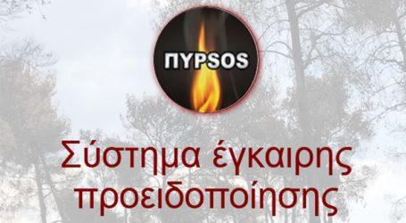 Νέο σύστημα έγκαιρης προειδοποίησης ΠΥΡSOS-Alert 24/7 παρουσιάστηκε στην πυρόπληκτη Ραφήνα