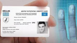Ενισχύονται τα χαρακτηριστικά ασφαλείας για τα νέα δελτία ταυτότητας