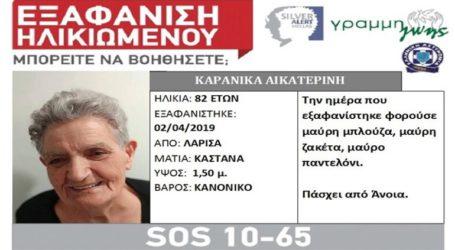 Εξαφάνιση 82χρονης στη Λάρισα