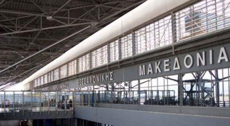 Κατασχέθηκε ανθρώπινο όργανο στο αεροδρόμιο «Μακεδονία»