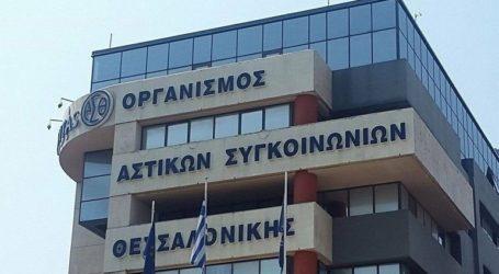 Θεσσαλονίκη: Κινητοποίηση για τον ΟΑΣΘ