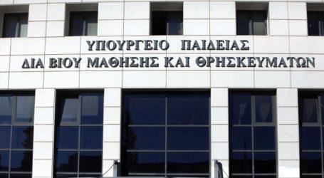 Σήμερα στη δημοσιότητα το νομοσχέδιο Γαβρόγλου