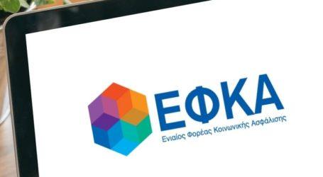 Εκτός λειτουργίας οι ηλεκτρονικές υπηρεσίες του ΕΦΚΑ για μία ώρα την Παρασκευή