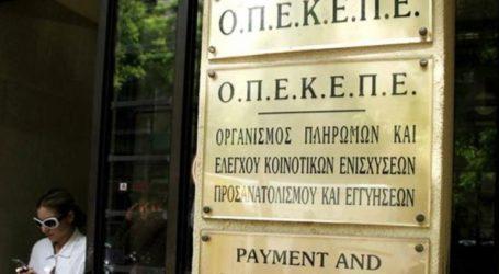 Πληρωμή 7,6 εκατ. ευρώ σε 2.233 δικαιούχους