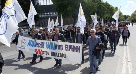 Συγκέντρωση και πορεία διαμαρτυρίας για τη Διεθνή Ύφεση και Ειρήνη