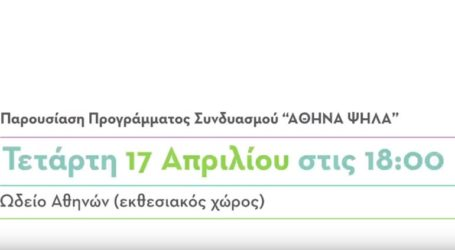 O K. Mπακογιάννης θα παρουσιάσει προσεχώς το πρόγραμμα του συνδυασμού «Αθήνα Ψηλά»