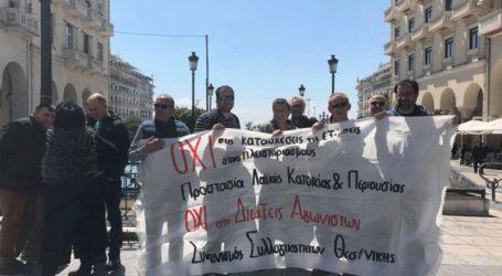 Συγκέντρωση διαμαρτυρίας για τους πλειστηριασμούς