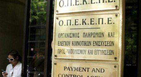 Καταβολή 4,6 εκατ. ευρώ σε 1.005 δικαιούχους