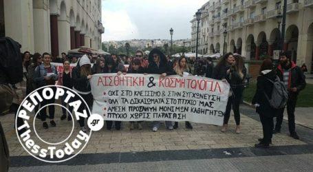 Πορεία φοιτητών κατά του νομοσχεδίου του υπουργείου Παιδείας