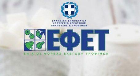 Έλεγχοι του ΕΦΕΤ στη Δημοτική Αγορά Πειραιά