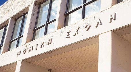 Όχι στην ίδρυση Νομικής σχολής στην Πάτρα
