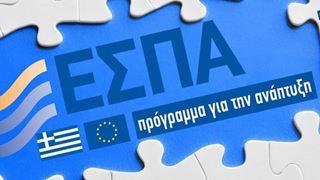 Στις 30 Μαΐου οι προτάσεις ΕΣΠΑ για βιομηχανική έρευνα, πειραματική ανάπτυξη και καινοτομία