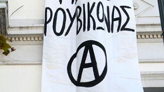 Ρουβίκωνας: Επίθεση στο Δημαρχείο Ηλιούπολης