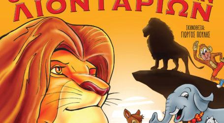 «Ο Βασιλιάς των Λιονταριών» στον Βόλο