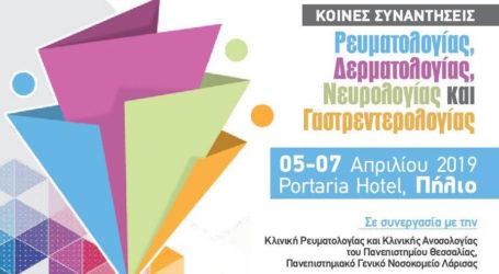 Συνέδριο Αυτοάνοσων νοσημάτων και ρευματολογίας στο Πήλιο