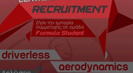 Recruitment 2019: Αεροδυναμική και Driverless στο Πανεπιστήμιο Θεσσαλίας