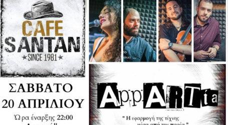 Οι Appartia στο cafe Santan