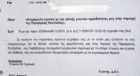 Απάντηση Περιφέρειας Θεσσαλίας σε Σπίρτζη: Η απόδειξη αληθείας απέναντι στο ψέμα για την Ε.Ο. Λάρισα-Φάρσαλα