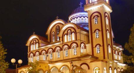 Το πρόγραμμα εκδηλώσεων για τον εορτασμό του Αγίου Γεωργίου στη Λάρισα