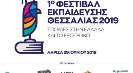 Στη Λάρισα στις 29 Ιουνίου το 1ο Φεστιβάλ Εκπαίδευσης Θεσσαλίας