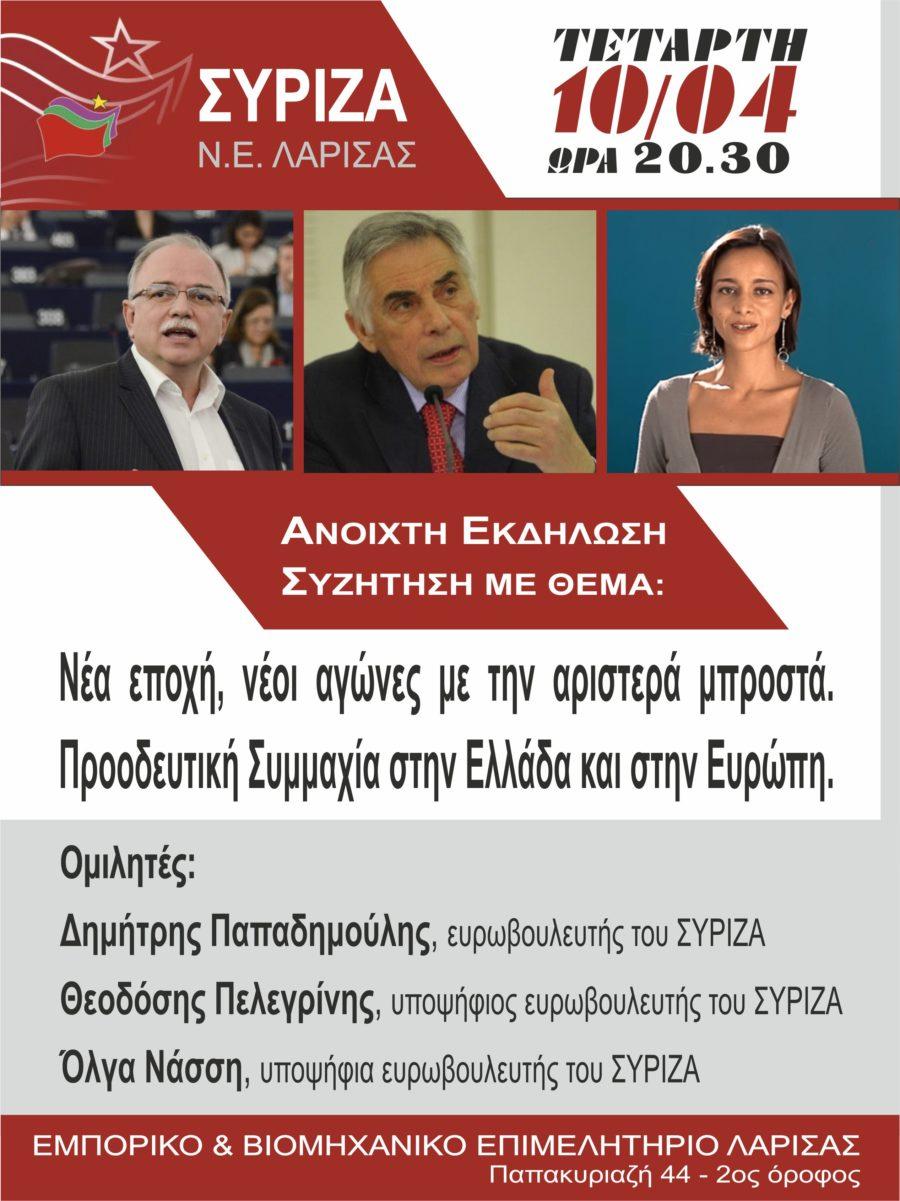 Στη Λάρισα ο Δημήτρης Παπαδημούλης - Το πρόγραμμα της επίσκεψης