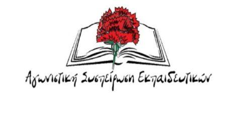 Συγκέντρωση διαμαρτυρίας εκπαιδευτικών αύριο στον Βόλο