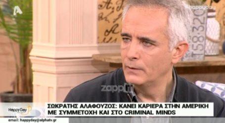 Δεν φαντάζεστε πόσα χρήματα παίρνει ο Σωκράτης Αλαφούζος από τα δικαιώματα για ένα επεισόδιο του Criminal Minds!