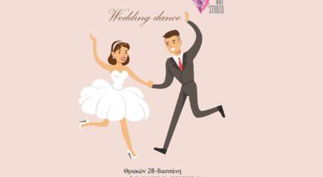 Παντρεύεσαι; Το Dance Art Studio αναλαμβάνει και φέτος τον γαμήλιο χορό