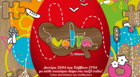 Volta fun town: Φέτος το Πάσχα το παιχνίδι μας ενώνει!