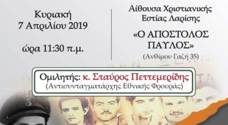 Εκδήλωση με θέμα τοναγώνα της ΕΟΚΑ 1955-195 στη Λάρισα