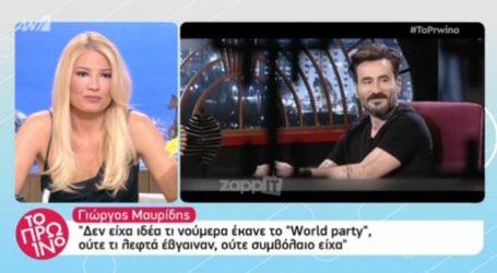 Φαίη Σκορδά: «Με τον Γιώργο Μαυρίδη δεν έχω και την καλύτερη εμπειρία…»