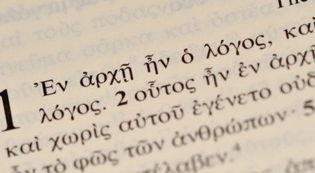 Νέα διοίκηση στον Όμιλο για την προστασία της ελληνικής Γλώσσας Βόλου