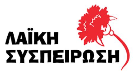 Εκδήλωση της Λαϊκής Συσπείρωσης του δήμου Αγιάς την Κυριακή