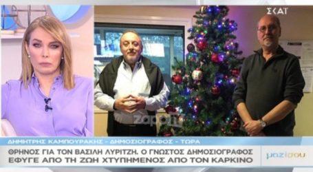Δημήτρης Καμπουράκης: «Κάναμε κανονικά με τον Βασίλη Λυριτζή την εκπομπή και ξαφνικά…»