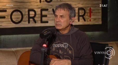 Ο Γιώργος Νταλάρας απαντά για την κόντρα με τον Τζίμη Πανούση! «Λάθος πρόσωπο βρήκε! Εγώ πίστευα ότι…»
