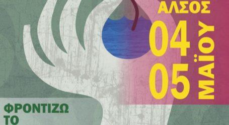 Το ερχόμενο Σαββατοκύριακο η 4η Οικογιορτή Λάρισας στο Αισθητικό Αλσος