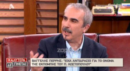 Ο Βαγγέλης Περρής για τον τίτλο «Όλα Λάθος»: «Μου θυμίζει κάτι τσόντες που γύριζαν στην Ιταλία…»