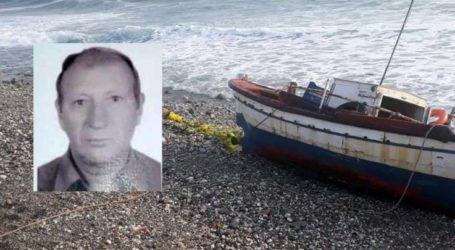 Αυτός είναι ο 64χρονος ψαράς που έχασε τη ζωή του στον Αγιόκαμπο – Την Παρασκευή η κηδεία του