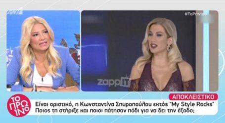 Εκτός My Style Rocks η Κωνσταντίνα Σπυροπούλου! Ποια παίρνει τη θέση της;