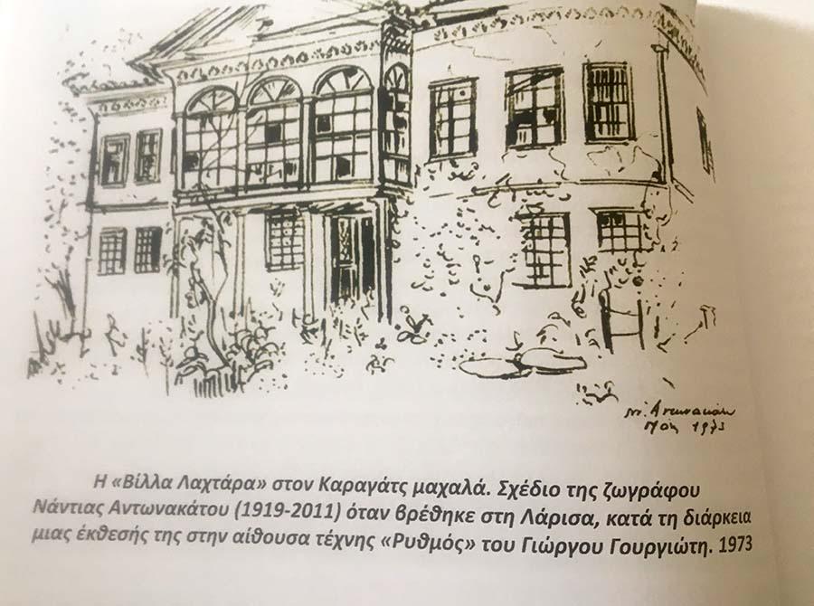 Ο πρώτος Δήμαρχος της Λάρισας ήταν Τούρκος - Ποιός ήταν σύμφωνα με ιστορικές αναφορές