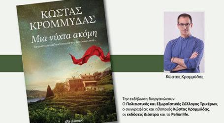 Στο Τρίκερι παρουσιάζει το βιβλίο του ο Κ. Κρεμμύδας