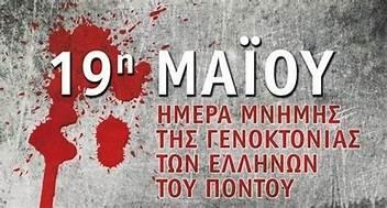 Ανακοίνωση της «Λαρισαίων Κοινόν» για τη Γενοκτονία των Ποντίων