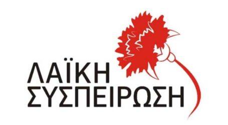 Η ΛΑΣ Ζαγοράς-Μουρεσίου για το αποτέλεσμα των εκλογών και τη στάση της στο β' γύρο των εκλογών