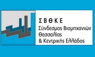 Η νέα διοίκηση του Συνδέσμου Βιομηχανιών Θεσσαλίας