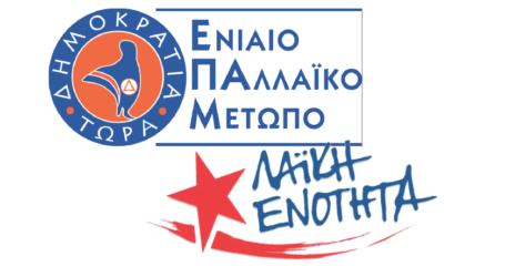 Λαϊκή Ενότητα και ΕΠΑΜ στηρίζουν την «Ανυπόκτακτη Θεσσαλία»
