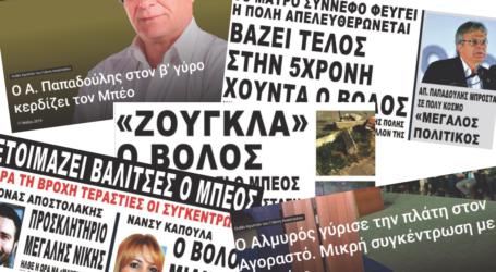 Δημήτρης Μαρέδης: Ήρθε η ώρα να μιλήσω – Οι απειλές, οι προπηλακισμοί και η δημοκρατία που βιάστηκε στον Βόλο
